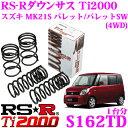RS-R Ti2000ローダウンサスペンション S162TD スズキ MK21S ...