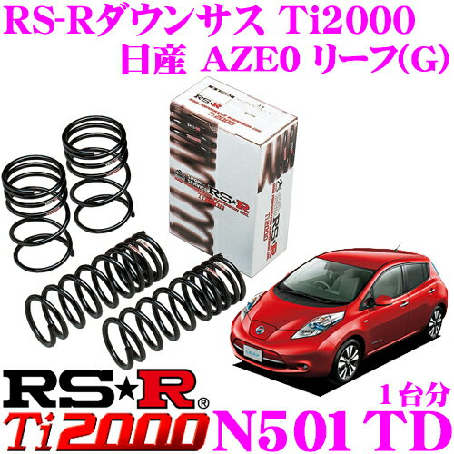 RS-R Ti2000ローダウンサスペンション N501TD 日産  AZE0 リーフ(G)用 ダウン量 F 30〜25mm R 35〜30mm 【ヘタリ永久保証付き】:クレールオンラインショップ