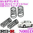 RS-R ローダウンサスペンション N005D 日産 BNK12 マーチ 14e...