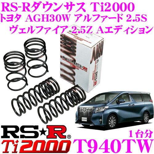 サスペンション, サスペンションキット RS-R T940TW AGH30W 2.5S 2.5Z A F 4035mm R 3530mm