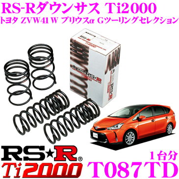 RS-R Ti2000ローダウンサスペンション T087TD トヨタ ZVW41W プリウスα Gツーリングセレクション(ツーリンググレード)用 ダウン量 F 25〜20mm R 20〜15mm 【ヘタリ永久保証付き】