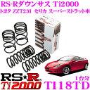 RS-R Ti2000ローダウンサスペンション T118TD トヨタ ZZT231 ...