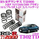 RS-R Ti2000ローダウンサスペンション T302TD トヨタ NZT260 ...