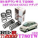 RS-R Ti2000ローダウンサスペンション T780TW トヨタ SXN10 S...