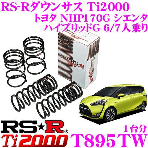サスペンション, サスペンションキット RS-R Ti2000 T895TW NHP170G G 67 F 3025mm R 3025mm