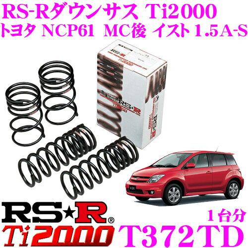 RS-R Ti2000ローダウンサスペンション T372TD トヨタ NCP61 イスト MC後 1.5A-S用 ダウン量 F 40〜35mm R 35〜30mm 【ヘタリ永久保証付き】