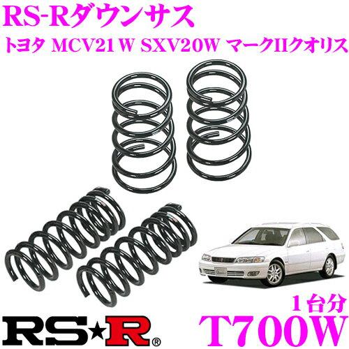 サスペンション, サスペンションキット RS-R T700W MCV21W SXV20W II F 3530mm R 2520mm 35km