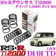 RS-R Ti2000ローダウンサスペンション D101TD ダイハツ L360S タント RS用 ダウン量 F 45〜40mm R 45〜40mm 【ヘタリ永久保証付き】