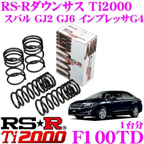サスペンション, サスペンションキット RS-R Ti2000 F100TD GJ2 GJ6 G4 F 3530mm R 2015mm