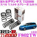 RS-R Ti2000ローダウンサスペンション F802TW スバル YA4・9 ...