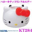 SEIWA セイワ KT284 ハローキティ ドリンクホルダー 【サンリオ】