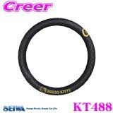 SEIWA セイワ KT488 ハローキティ ハンドルカバー BK(ブラック) 【適合ハンドル直径:36〜37cm】 【サンリオキャラクターシリーズ】