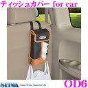 SEIWA セイワ OD6ティッシュカバー for car【カラー:ブラック】