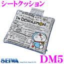 SEIWA セイワ シートクッション DM5 ドラえもん シートくっし...