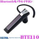 【5/18はP2倍】SEIWA セイワ BTE110 Bluetoothモノラルイヤホ...