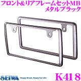SEIWA セイワ K418 フロント&リアフレームセットMB メタルブラック ナンバーフレームセット
