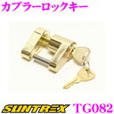 SUNTREX TRAILER サントレックストレーラー オプションパーツ...