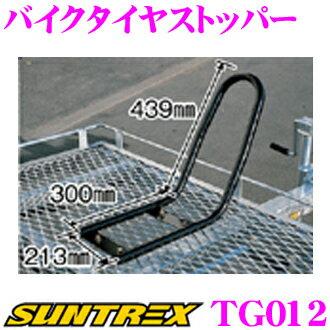 SUNTREX TRAILER サントレックストレーラーオプションパーツ バイクタイヤストッパー TG012