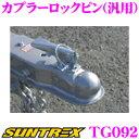SUNTREX TRAILER サントレックストレーラー リペアパーツ カ...