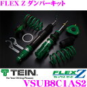 TEIN テイン FLEX Z VSUB8C1AS2減衰力16段階車高調整式ダンパーキットスズキ ZC33S スイフトスポーツ 用3年6万キロ保証
