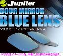 ビーナス Jupiter ジュピター DBH-018ドアミラー ブルーレン...