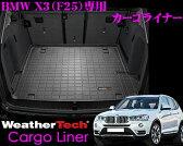 Weather Tech ウェザーテック WT40497 BMW F25 X3 (2014〜2016)用 専用設計耐水性カーゴライナー(ゴム製フロアマット) ブラック