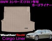 【本商品エントリーでポイント7倍!】Weather Tech ウェザーテック WT41649 BMW F31 3シリーズツーリング (2013〜2015)用 専用設計耐水性カーゴライナー(ゴム製フロアマット) タン【受注発注品納期4週間】