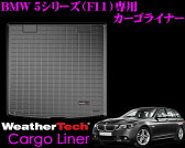 【本商品エントリーでポイント7倍!】Weather Tech ウェザーテック WT40503 BMW F11 5シリーズツーリング (2011〜2016)用 専用設計耐水性カーゴライナー(ゴム製フロアマット) ブラック