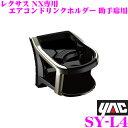 YAC ヤック SY-L4レクサス AYZ10系/AGZ10系 NX (右ハンドル車)専用 エアコンドリンクホルダー 助手席用