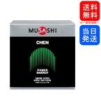 【複数購入 割引クーポン配布中】ムサシ チェン MUSASHI CHEN 瞬発力サポート 3.6g×90袋