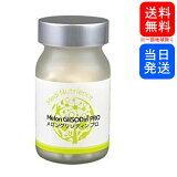 【複数購入 割引クーポン配布中】メロングリソディンプロ メロン抽出物配合サプリメント 90粒
