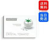【複数購入 割引クーポン配布中】クリスタルトマト サプリメント 1箱 30粒