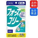 【ゆうパケットのみ送料無料】ディーエイチシー DHC フォースコリー 120粒/30日分×2個≪コレウスフォルスコリエキス加工食品≫『4511413613788』<DHCK><DHCSK><DHCSD>