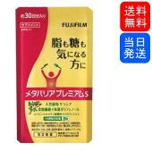 メタバリアプレミアムS240粒約30日分袋タイプ