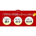 【複数購入 割引クーポン配布中】プラセンタ100 270000 チャレンジパック 30粒 2袋セット 2
