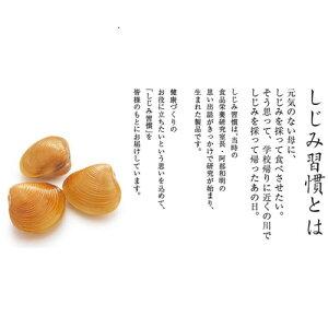 しじみ習慣自然食研60粒