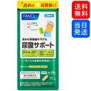 【複数購入 割引クーポン配布中】尿酸サポート ファンケル 2