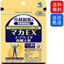 【複数購入 割引クーポン配布中】マカEX 小林製薬 約30日分 60粒