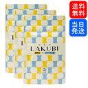 【複数購入 割引クーポン配布中】ラクビ LAKUBI 悠悠館 31粒 約1か月分 3袋セット