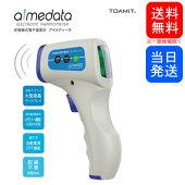 非接触式電子温度計アイメディータaimedata東亜産業TETM-01