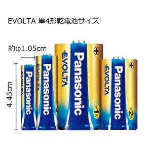 パナソニックエボルタ単4形アルカリ乾電池8本パックLR03EJ/8SW