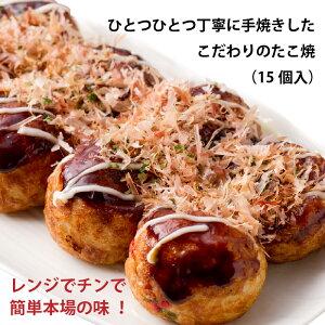 道頓堀 くれおーる 冷凍 たこ焼き 15個入 450g 大阪土産 本場の味