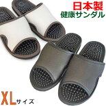 健康サンダルジャンボレユールサンダルXLサイズ30cmまで日本製メンズ足ツボベランダ玄関健康
