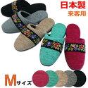 スリッパ来客用シェニール織りモール吊込約25cmまで日本製職人玄関豪華高級おしゃれ