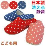 【日本製】水玉ソフト子供用スリッパ外寸16・18・22cm【国産こども小さいドット消音滑りにくい洗える】