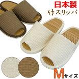 スリッパ竹夏太ワッフル中竹外縫いMサイズ約25cmまで日本製ゆったり清涼
