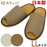 スリッパ夏太ワッフル中竹外縫いLLサイズ約29cmまで日本製竹メンズビッグサイズ大きい清涼