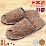 【日本製】インドコットン外縫い特大XLサイズフェルト底スリッパ