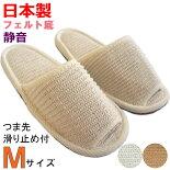 【日本製】インドコットン外縫いMサイズフェルト底スリッパ