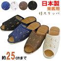 【日本製】ゴージャス刺繍中竹スリッパ(〜約25cmまで)【国産竹レース涼しい夏】